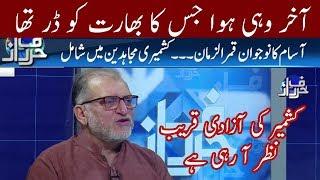 Harf E Raaz With Orya Maqbol jan | 10 April 2018 | Neo News