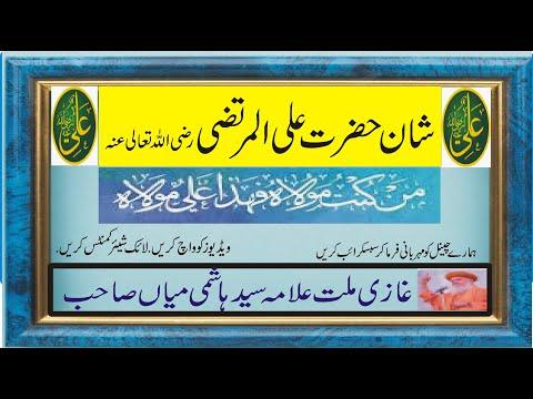 Hazrat Ali (RA) always Super Power..Bayan Hazrat Allama Molana Hasmi Miyan .