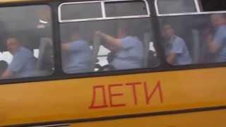 Менты в детском автобусе.Осторожно,дети.