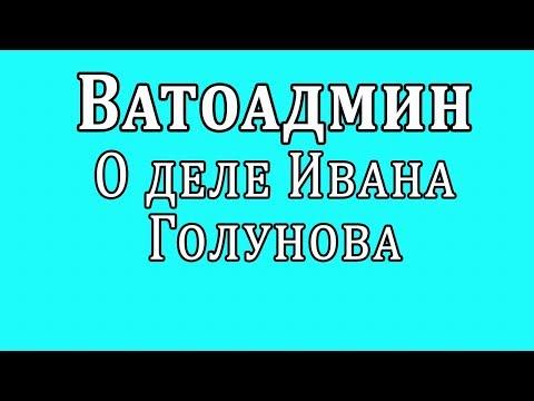 Ватоадмин о деле Ивана Голунова ( и освобождении )