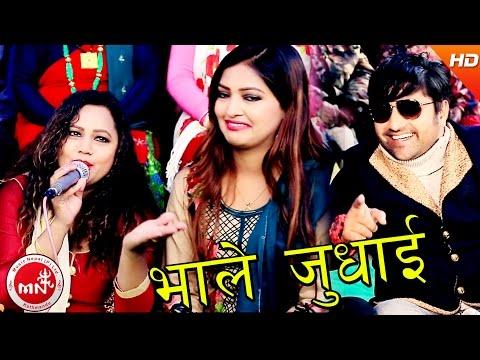 New Nepali Roila Song | Bhale Judaune -...