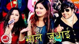 New Nepali Roila Song   Bhale Judaune - Tejas Regmi/Purnakala BC & Tejen Malla   Ft.OB/Deepak/Kasis