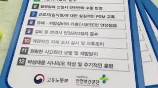 공정안전관리 PSM 12대 실천과제 표지판