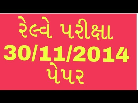 railway groupd D gujarat old paper solution in gujarati