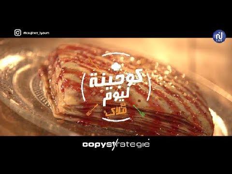 ملفوف بالجبن و الجمبون،  مرطبات - كوجينة اليوم الحلقة 54