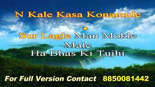 Mala Ved Lagle Premache-Karaoke (Best Quality)