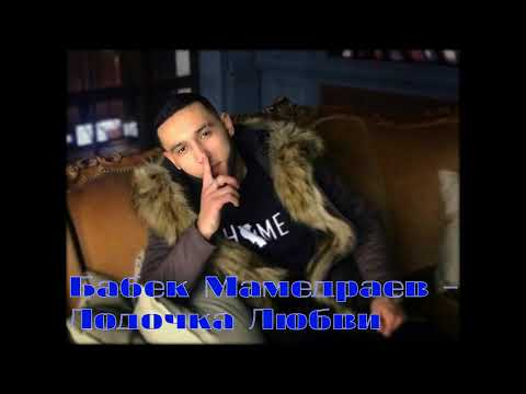 Бабек Мамедрзаев - Лодочка любви