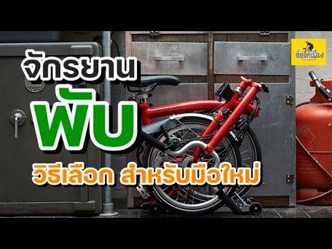 EP.26 วิธีเลือก &39;&39;จักรยานพับ&39;&39; สำหรับมือใหม่จักรยานพับBrompton