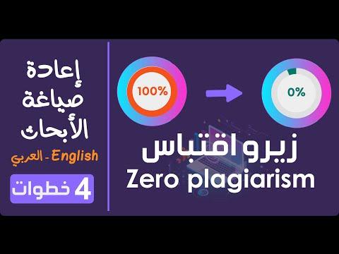 برنامج اعادة صياغة الجمل العربية مجانا