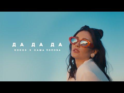 Смотреть клип Rodos, Саша Попова - Да Да Да