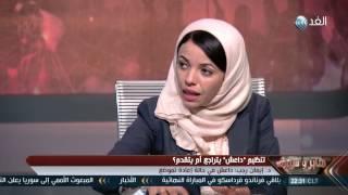 خبيرة: داعش في حالة إعادة تموضع في العراق وسوريا