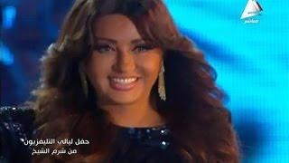 لطيفة - يا سيدي مسي - حفل شم النسيم بشرم الشيخ