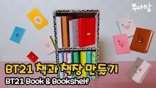 BT21 책과 책장 만들기 BT21 Book &…