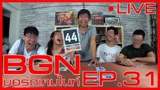 BGN บอร์ดเกมไนท์ EP31 Bangkok
