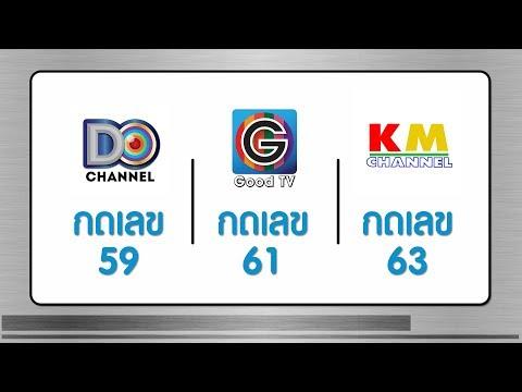 Satupdate - PR ช่อง Do Channel 59, Good Tv 61, KM Channel 63