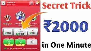 Mpl ₹2000 in one minute | Mpl Unlimited trick | mpl secret trick