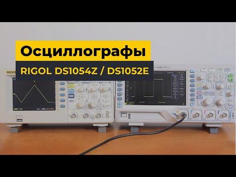 Сравнение осциллографов Rigol DS1054Z и DS1052E