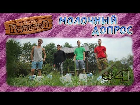 Турнир ИдиотоВ - Молочный допрос [Сезон 2, выпуск 4]
