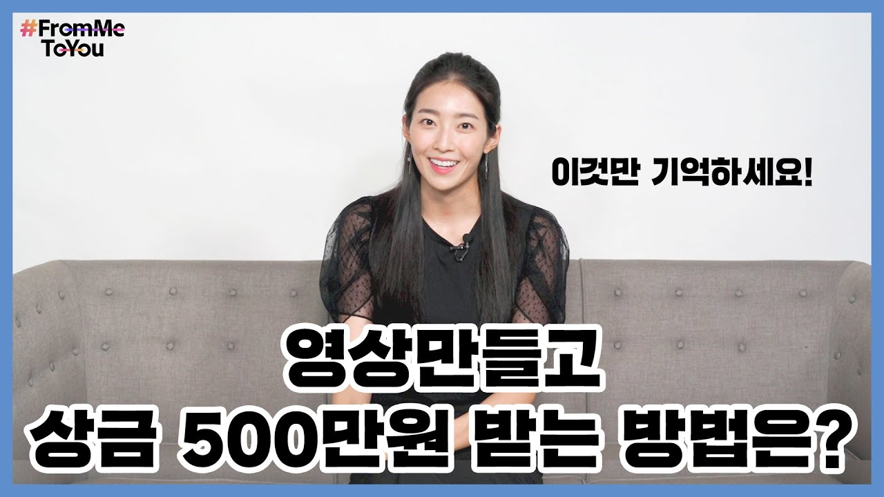 Send in 90sec Long Video Now and Win ₩5,000,000