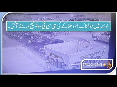 Quetta Today Blast CCTV Footage  17-02-2020