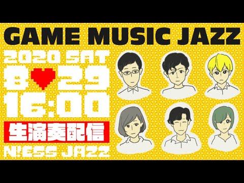 【N!ESS】ゲーム音楽Jazz 生演奏配信#03 2020.08.29【#ネスジャズ】