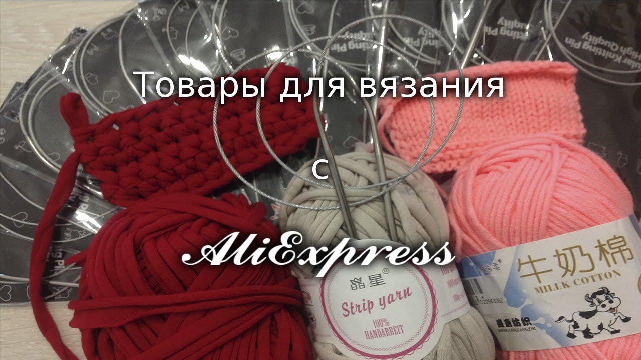 товары для вязания с Aliexpressкруговые спицыпряжаленточная пряжа