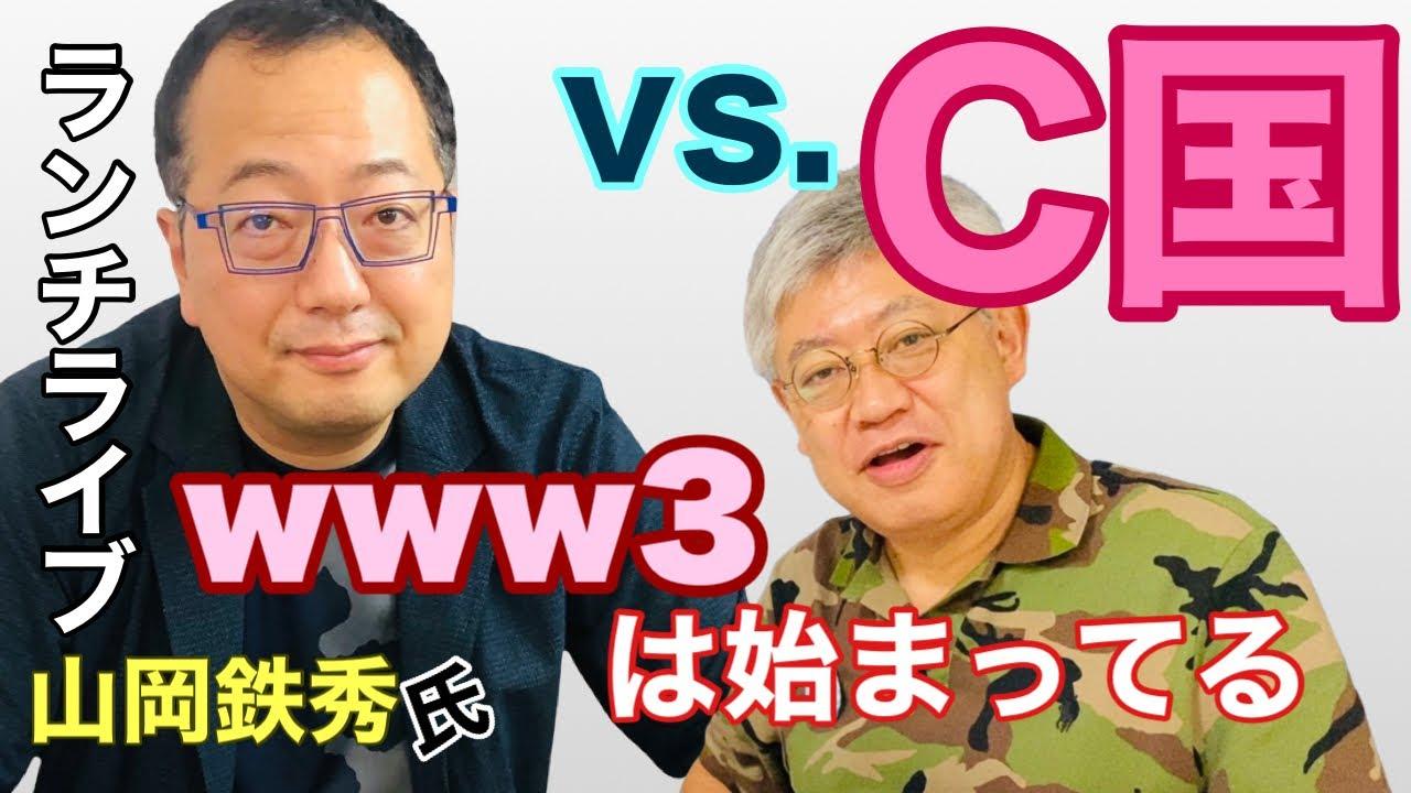 【篠】【山岡鉄秀さん】vs.C国 www3はもう始まってる【ランチライブ】