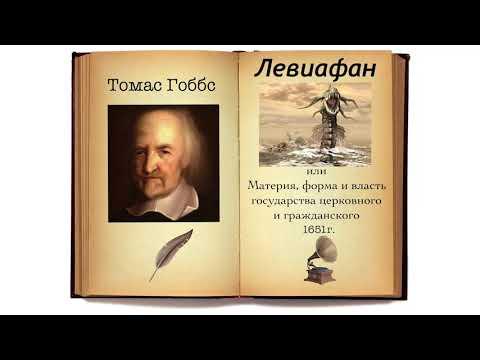 Томас Гоббс. Левиафан. Аудиокнига.