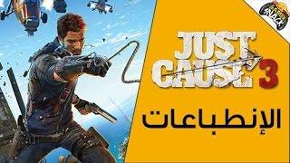 Just Cause 3 | الإنطباعات