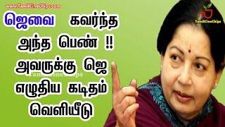 ஜெவை  கவர்ந்த அந்த பெண் !!அவருக்கு ஜெ எழுதிய கடிதம் வெளியீடு | Tamil Cinema News | - TamilCineChips