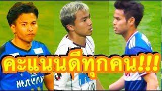 ผลการตัดเกรด 3 แข้งไทยในเจลีกจากสื่อยุ่น และคอมเมนต์ล่าสุดของแฟนบอลญี่ปุ่น หลังธีราทรคว้ารางวัล MVP