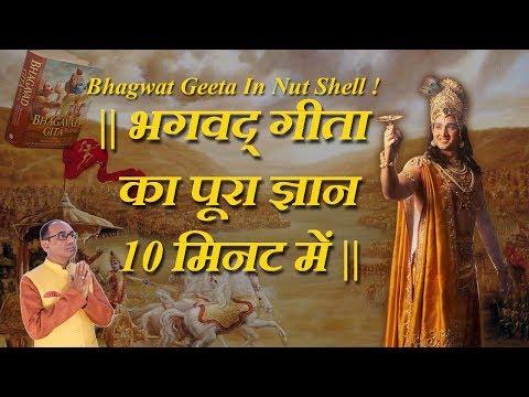 Bhagwat Geeta Saar- भगवद् गीता का सार 10 मिनट में   Geeta Updesh   Bhagwat Geeta in Nut Shell  