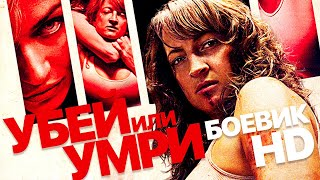 Убей или умри /RAZE/ Смотреть весь фильм в HD