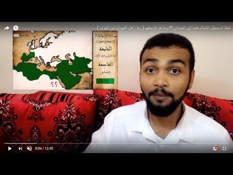 لماذا لم يدخل الإسلام فتحا إلى السودان ؟؟ وما هو تاريخهم ( وهل أهل السودان من العرب ) thumbnail