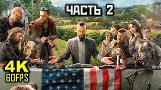 Far Cry 5, Прохождение Без Комментариев - Часть 2: Остров Датча [PC | 4K | 60FPS]