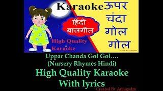 Uppar Chanda Gol Gol Hindi Nursery Rhymes Karaoke with lyrics (Requested)