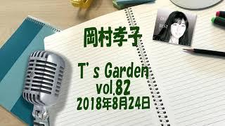 岡村孝子インターネットラジオ「T's GARDEN」第82回 [ 配信日 / 2018.8....