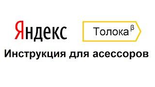 Инструкция для асессоров Яндекс.Толока