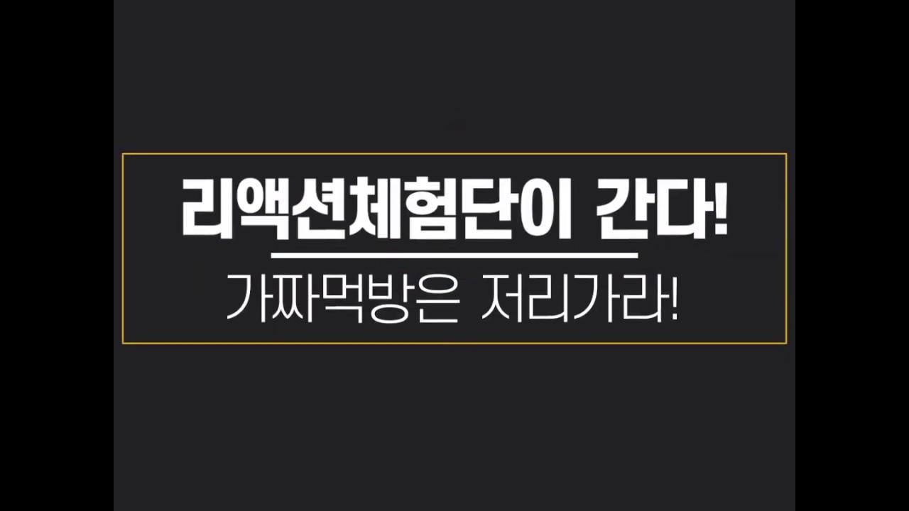 리액션체험단 시그널영상1