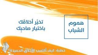 تخيَّر أخلاقَك باختيار صاحبِك - د.محمد خير الشعال