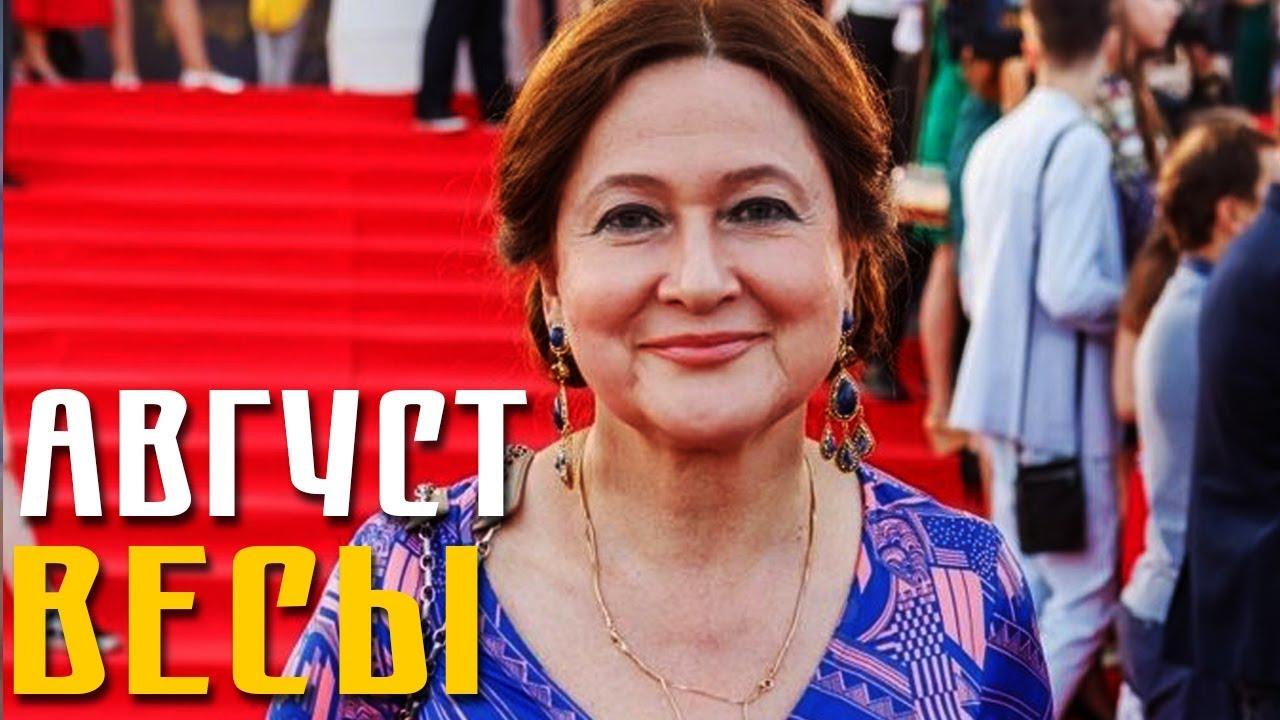 Весы // Гороскоп на Август от Тамары Глоба