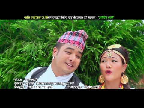 Chiuriko Pata Tipera Singer Bindu Rai Sakela Song Soi Soi La Ft. Parbati Rai/Bijay Thapa HD Official