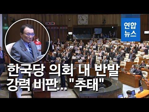 """이해찬 """"한국당의 추태는 더 봐줄 수 없을 정도"""" / 연합뉴스 (Yonhapnews)"""