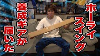 世田谷西シニアを日本一に導いた総監督・蓬莱さんがついに! ユーチューブを始めました。その名も「世田谷西チャンネル」 ➡︎https://www.youtube.c...