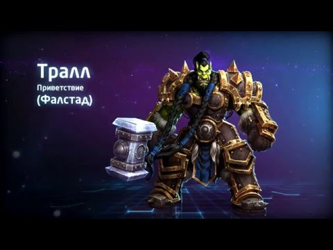 видео: Озвучка heroes of the storm - Тралл (Взаимодействия)