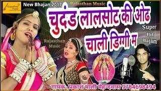 चुदंड़ लालसोट की || Chundar Lalsot Ki || Diggi kalyan ji New Dj Song 2017 || Prakash Mali Mehandwas