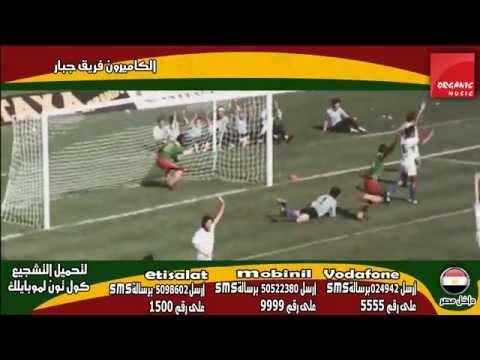 الكاميرون فريق جبار - CAMERON