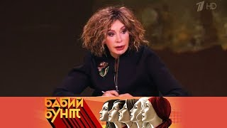 Бабий бунт - Выпуск от29.11.2017
