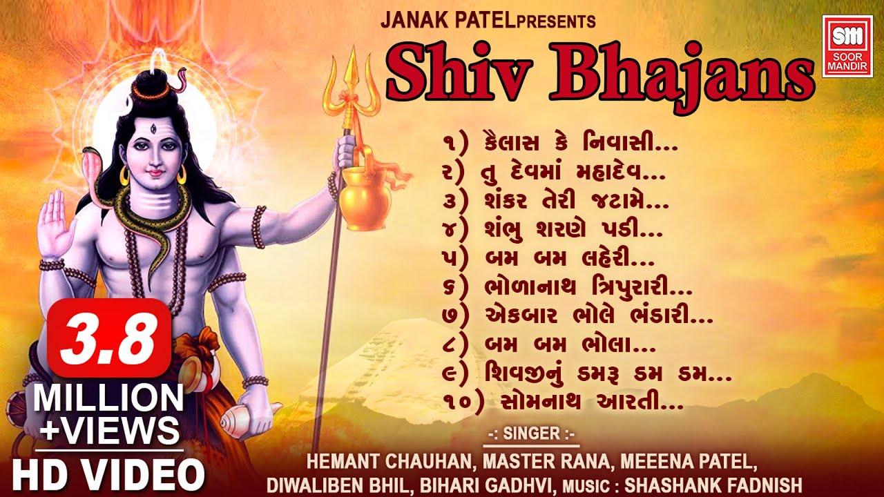 श्रावण स्पेशल बेस्ट शिव भजन कलेक्शन | Shiv Bhajans | Hemant Chauhan I Master Rana