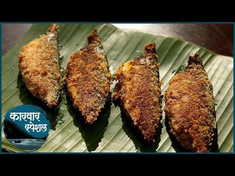 Stuffed bangda fry karwar special recipe by archana in marathi stuffed bangda fry karwar special recipe by archana in marathi easy maharashtrian fish fry youtube forumfinder Choice Image